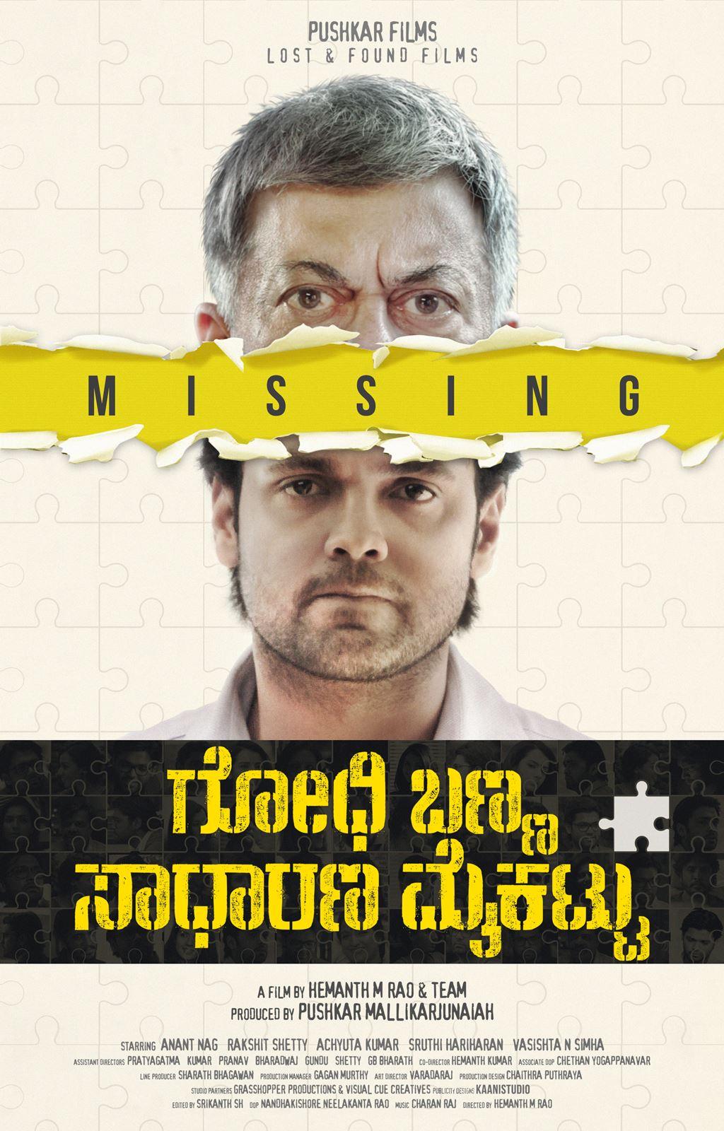 Godhi Banna Sadharana Mykattu - Movie Review - New Sense